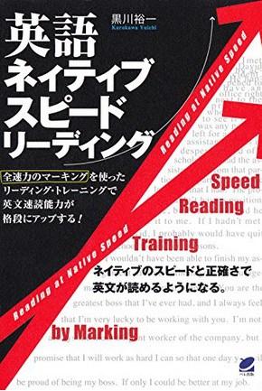 英語 速読 参考書3