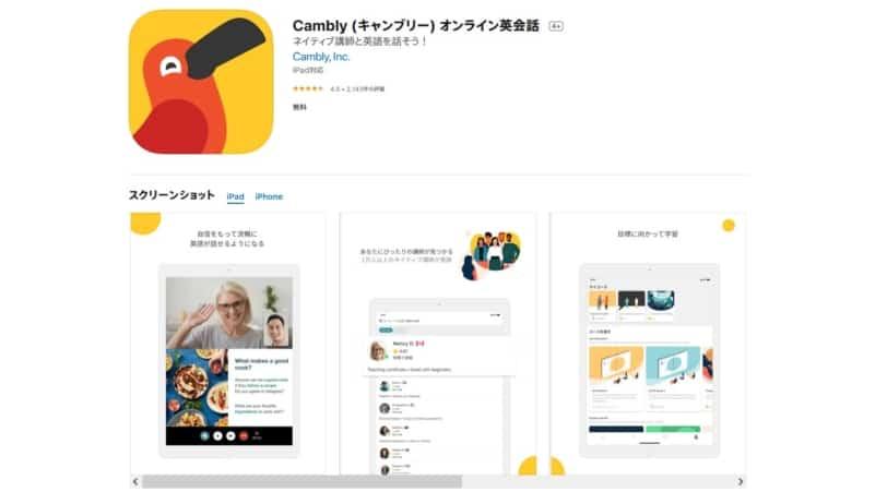 キャンブリー アプリ