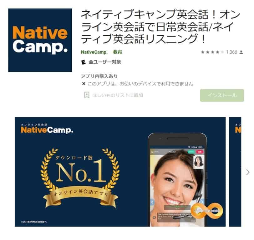 ネイティブキャンプ アプリ2