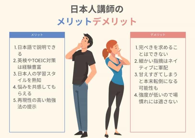 日本人講師 メリット デメリット