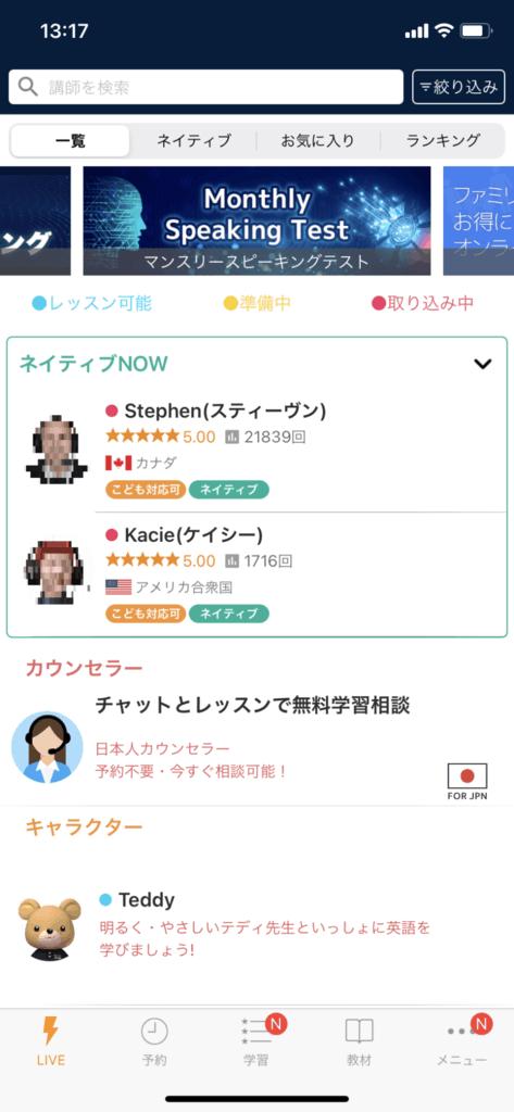 ネイティブキャンプ アプリ3