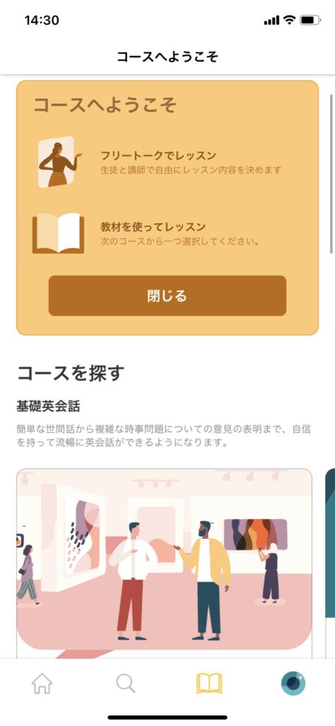 キャンブリー アプリ4
