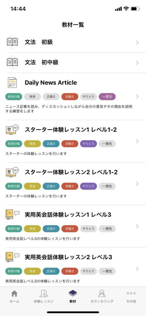 レアジョブ アプリ4