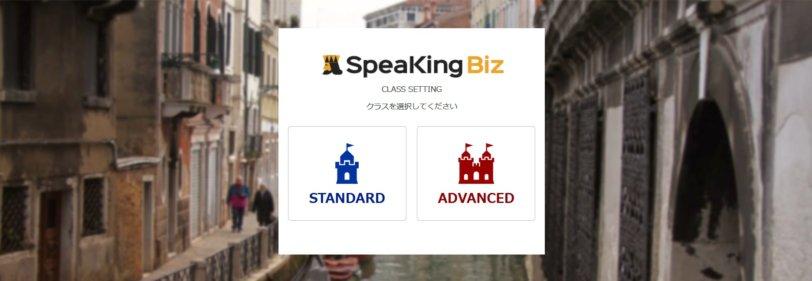 Speaking Biz3