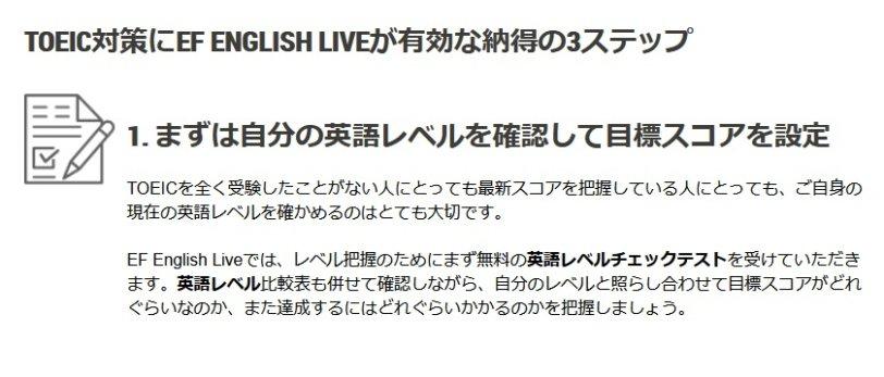 ef english live toeic2