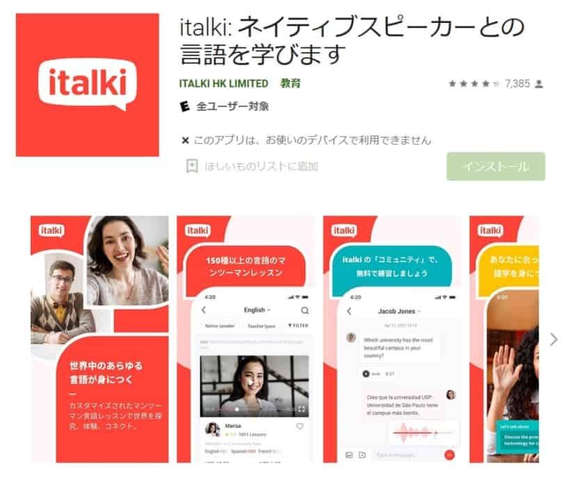 italki アプリ2
