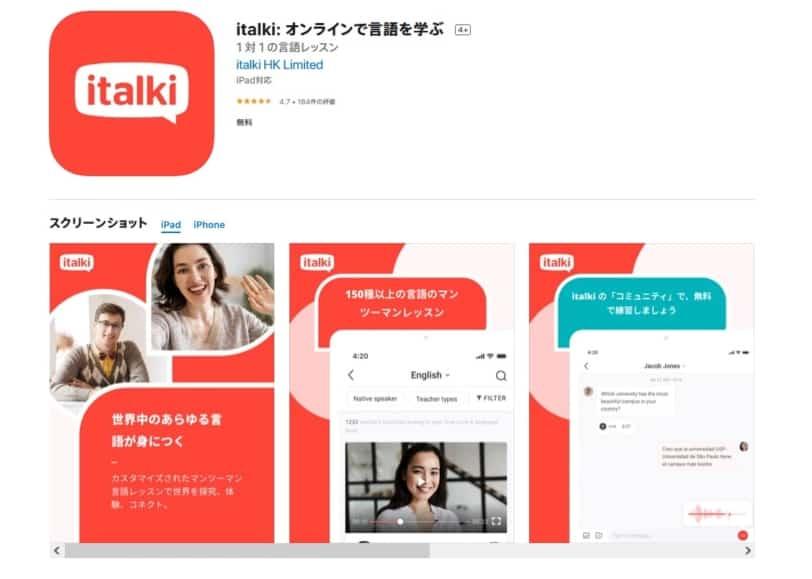 italki アプリ