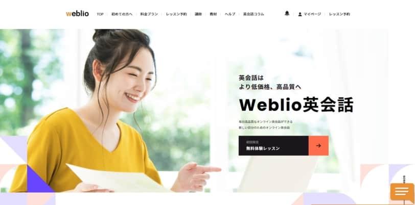 weblio hp